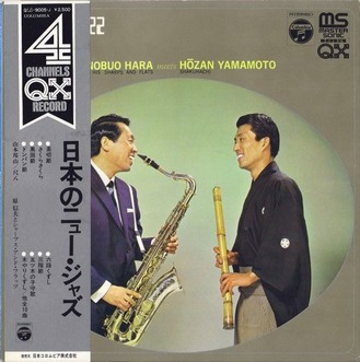 nihon no new jazz