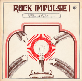 rock impulse