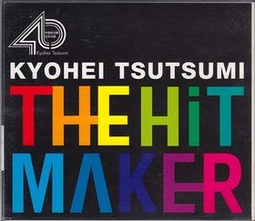 cd_tsutsumi1