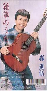 kao_singo