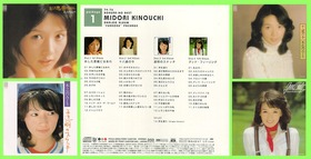 kinouchi1_2