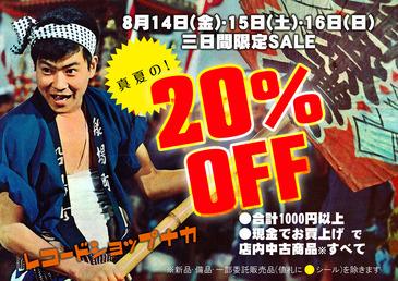 sale20_summer2015_blg