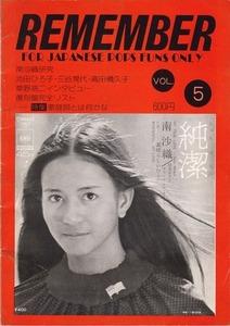 book_remember minami saori