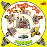 kids_finger 5 super car