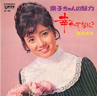 yoshizawa kyoko