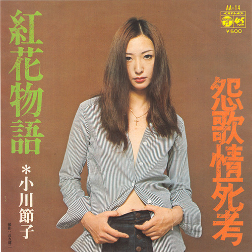 ogawa setsuko