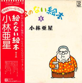 kobayashi asei lp