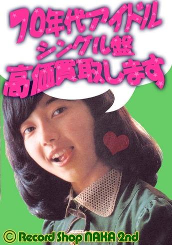 kaitori_idol