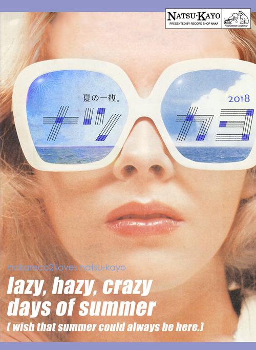natsukayo2018_lazy_blg