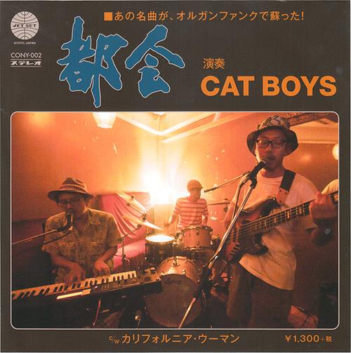 12_cat boys