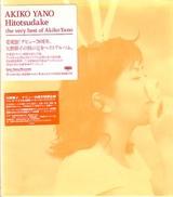 akikoyano_hitotsudake
