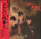 sukeban deka 2_lp tv
