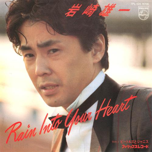 iwasakiyuichi_rainintoyourheart
