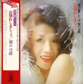 new_asaoka yukiji