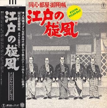 jidaigeki_edo no kaze