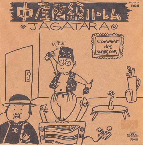 jagatara1