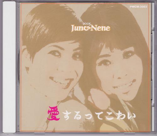 junnene_aisuruttekowai2005_1