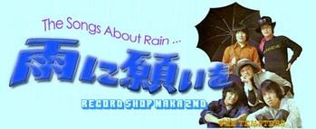 Rain_p