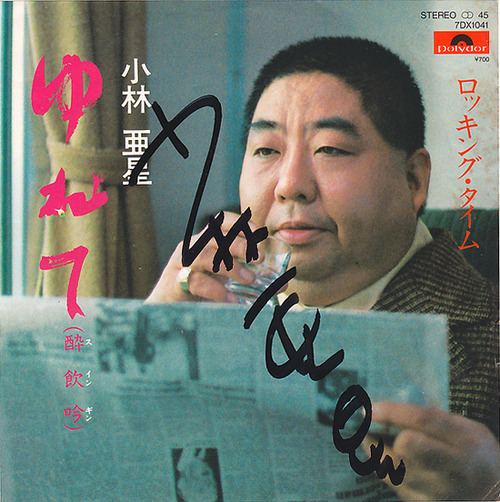 1_kobayashi