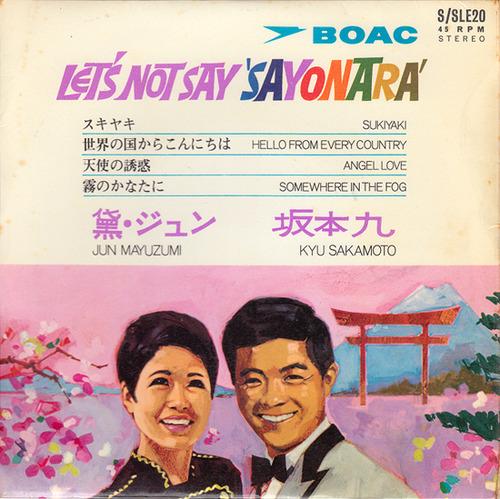 sayonara1