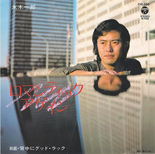 10_mizuki ichiro