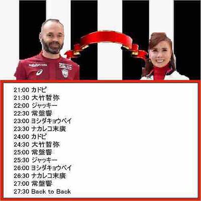 nakarumi_timetable