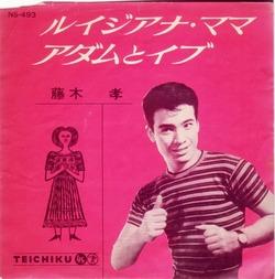 fujiki takashi