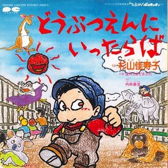 kids_hare tokidoki2