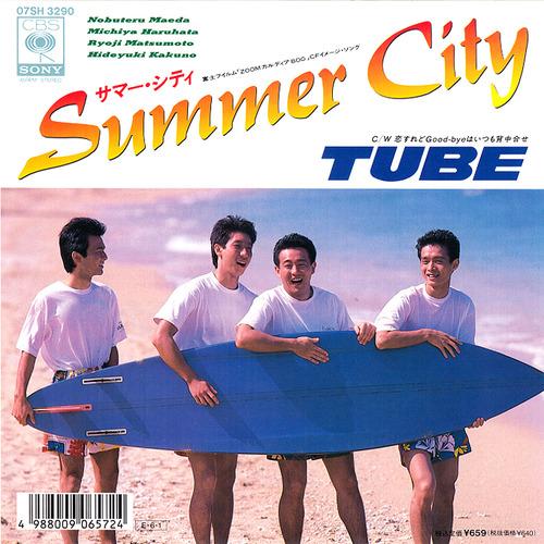 tube_summercity
