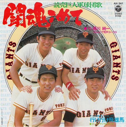 3_giants