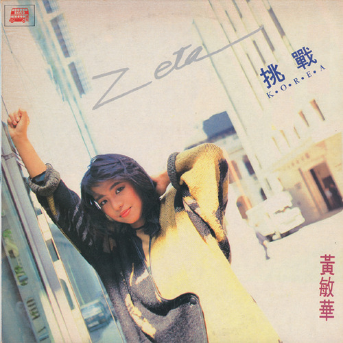 zeta wong