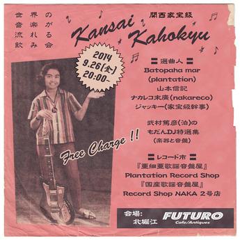 kahokyu_926