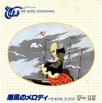 maeno yoko_hotel yokohama