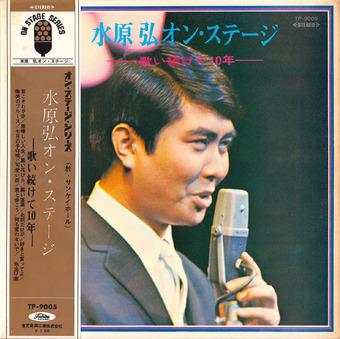 mizuhara hiroshi_on stage