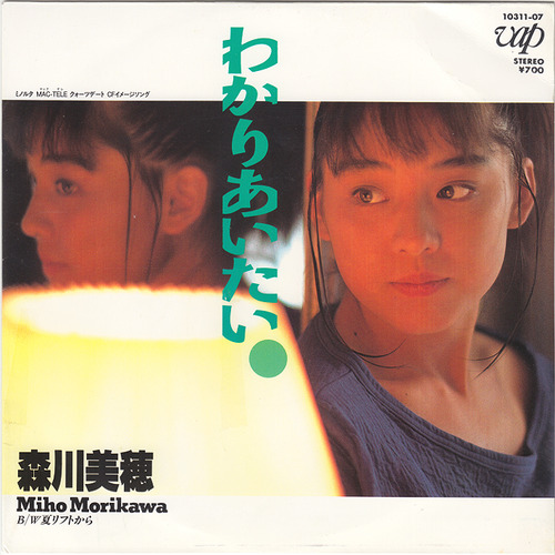 morikawamiho_wakariaitai