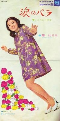 miyako harumi_namida