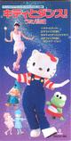 cd_mie_kitty