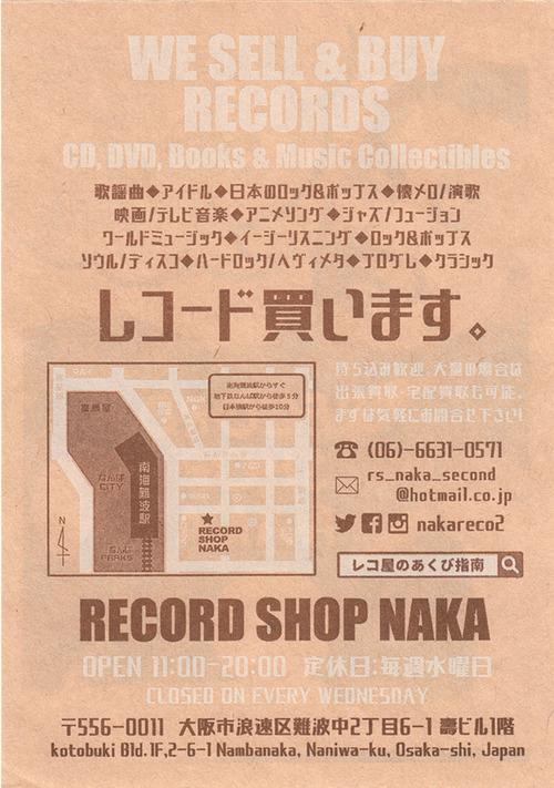 kaitori_flyer