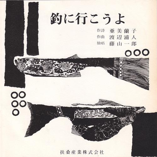 fujiyama ichiro1