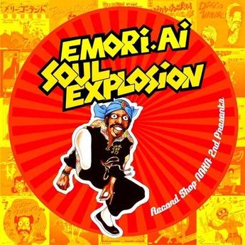 emori_explosion