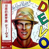 devo_first