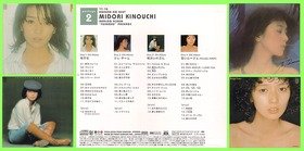 kinouchi2_2