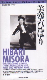 misora hibari_book