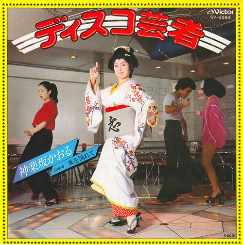 kagurazaka kaoru_disco geisha