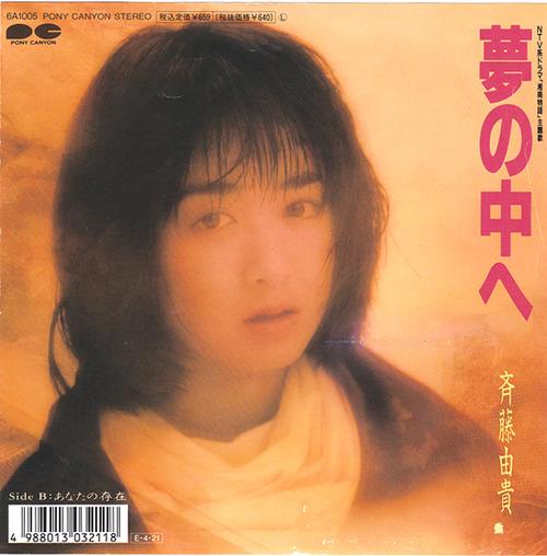 saito yuki_yume no nakahe