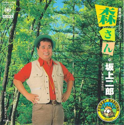 sakagami jiro