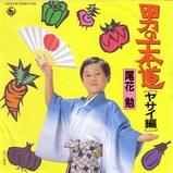 kids_obana tsutomu