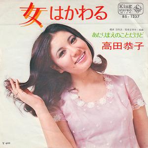 6_takada kyoko