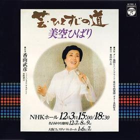 hibari_geihitosuji_newbleed