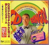 xmas_ueki_bingo_cd